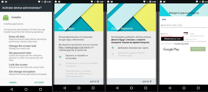 imagens malware android