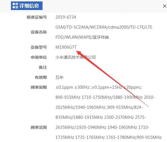 imagem certificação xiaomi