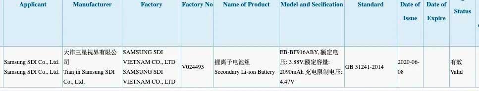 certificação bateria galaxy fold 2