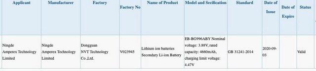 imagem da certificação da bateria