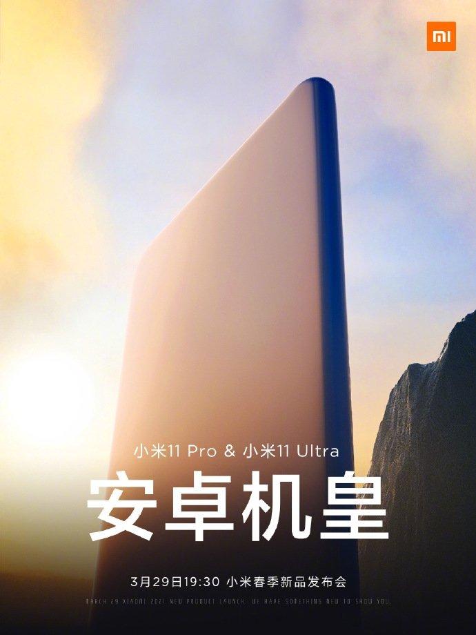 convite da xiaomi revelado na weibo