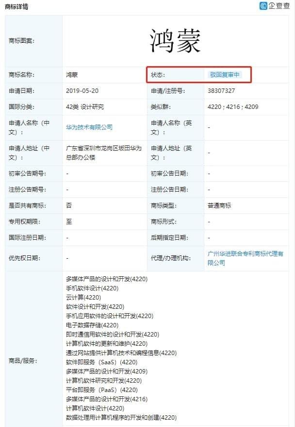 rejeição marca china