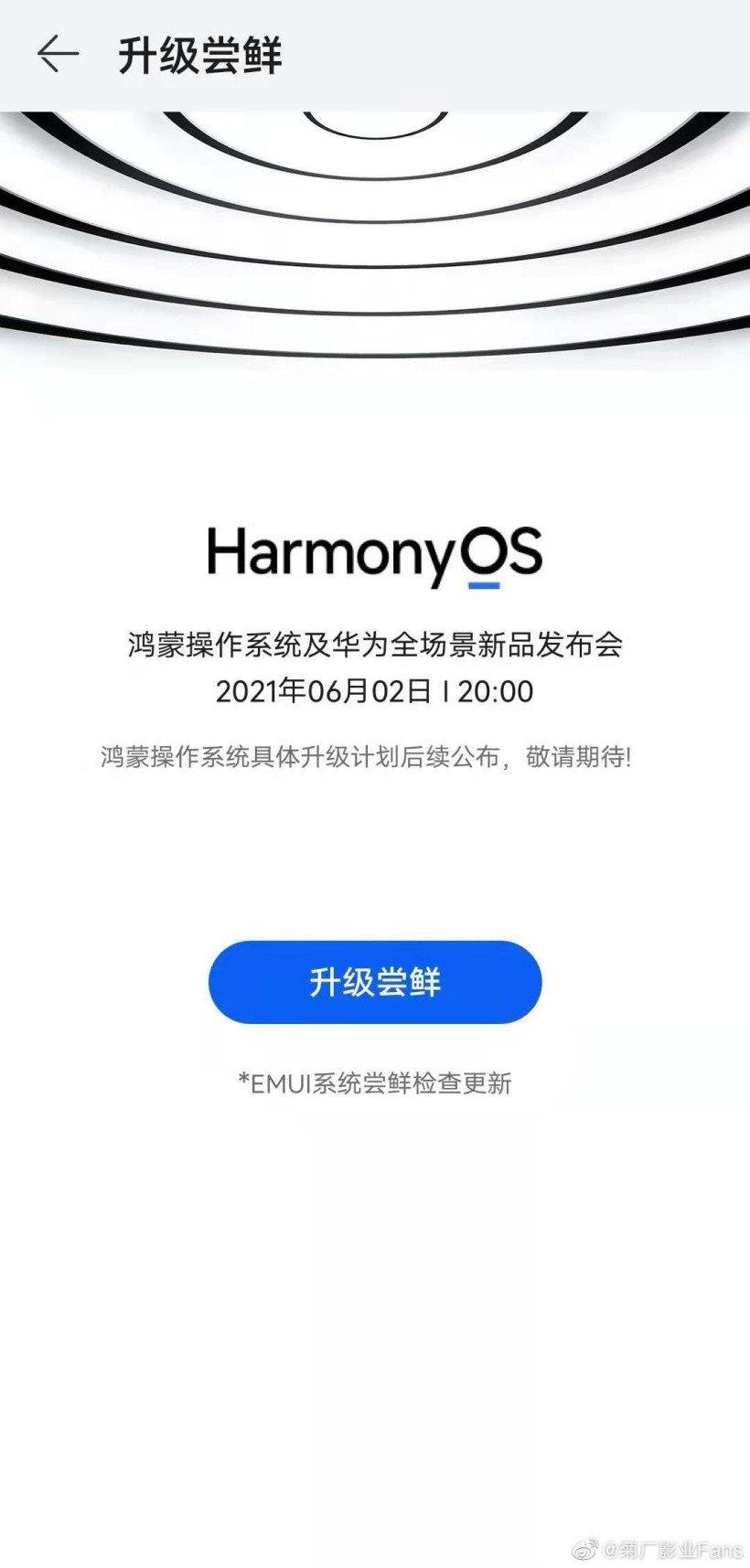 detalhes do registo no site da huawei sobre harmonyos
