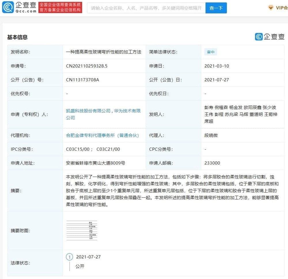 imagem da patente da huawei