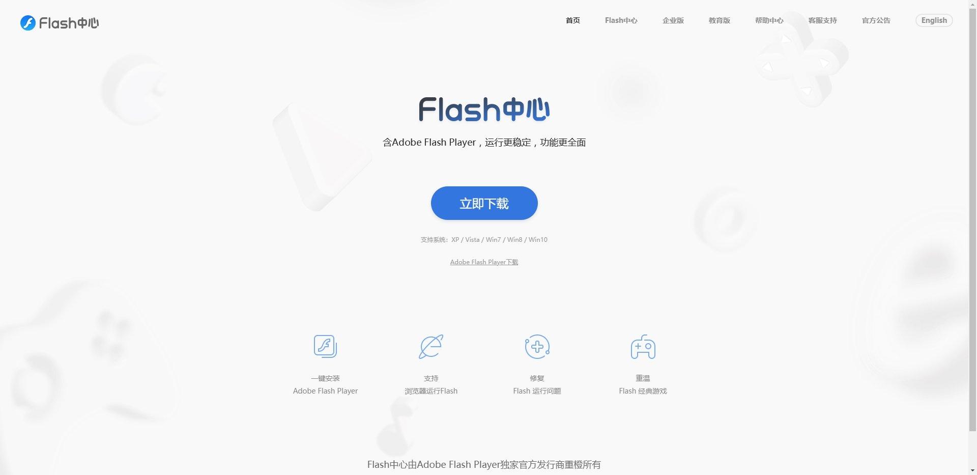 Adobe flash na China